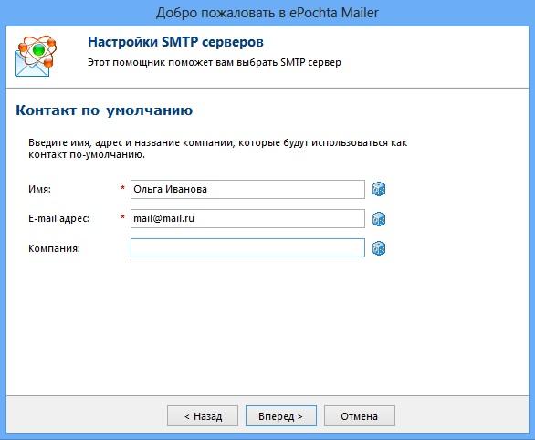Настройка SMTP ePochta Mailer